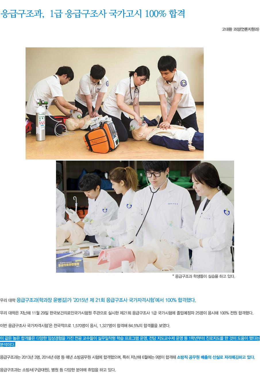 충북보건과학대학교 웹진